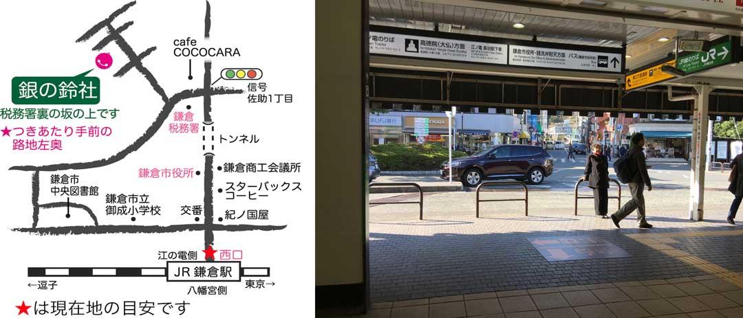 1. 鎌倉駅【西口】(銭洗弁財天、江ノ島電鉄線側です)の改札口です。