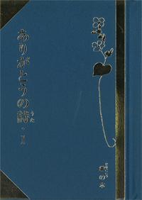 「ありがとうの詩」¥1,000(税別)