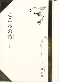 「こころの詩」¥1,000(税別)