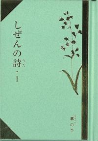 「しぜんの詩」¥1,000(税別)