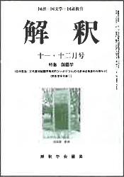 解釈 | 株式会社 銀の鈴社 - 商業出版、個人出版、野の花アート®︎万葉野の花®
