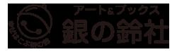 株式会社 銀の鈴社 - 商業出版、個人出版、野の花アート®︎万葉野の花®